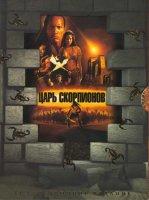 Царь скорпионов (КиноМания)