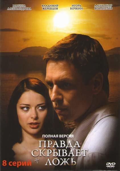 Правда скрывает ложь (8 серий) на DVD