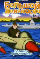 Большое приключение. Большой авианосец