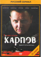 Карпов 3 Сезон (32 серии)
