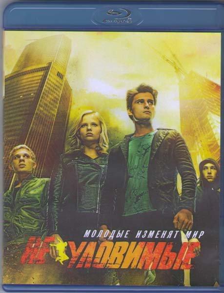 Неуловимые (Blu-ray) на Blu-ray