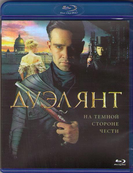 Дуэлянт (Blu-ray) на Blu-ray
