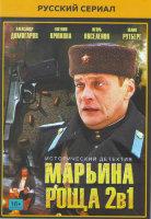 Марьина роща 1,2 Сезоны (32 серии)