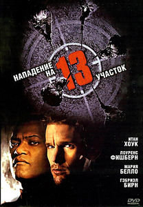 Нападение на 13-ый участок на DVD