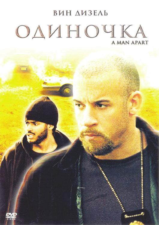 Одиночка на DVD