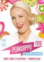 Ревизорро 2016 (50 самых новых выпусков + Ревизорро шоу)
