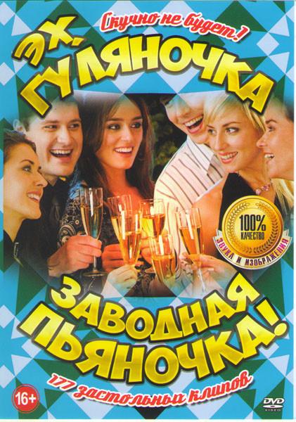 Эх Гуляночка заводная пьяночка 150 застольных клипов на DVD