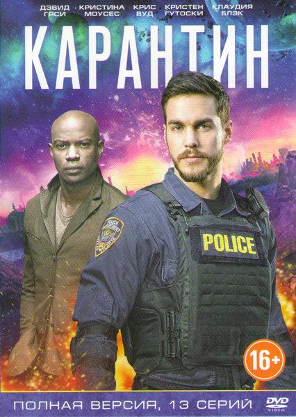 Карантин (13 серий) на DVD