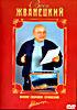 Весь Жванецкий (полное собрание сочинений) на DVD