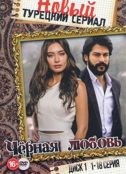 Черная любовь (35 серии) (2 DVD) на DVD