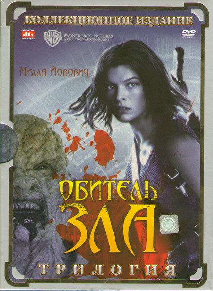 Обитель зла / Обитель зла Апокалипсис / Обитель зла 3 (3 DVD) на DVD