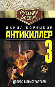 Антикиллер/Антикиллер - 2 на DVD
