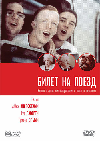 Билет на поезд  на DVD