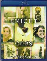 Рыцарь кубков (Blu-ray)
