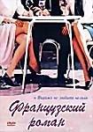 Французский роман на DVD