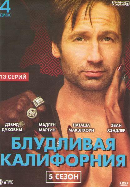 Блудливая Калифорния 5 Сезон (13 серий) на DVD