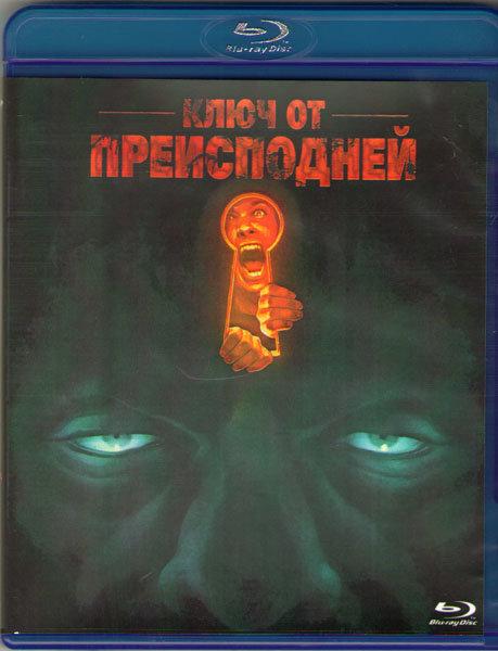 Ключ от преисподней (Blu-ray) на Blu-ray