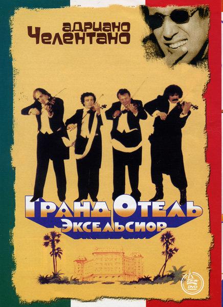 Гранд-отель эксельсиор на DVD