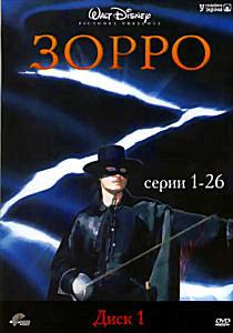 Зорро (39 серий) (2 DVD) на DVD