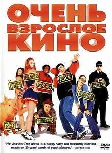 Недетское кино  на DVD