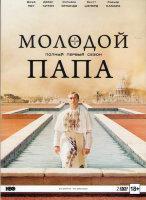 Молодой папа 1 Сезон (10 серий) (2 DVD)