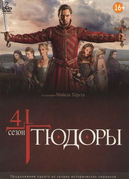 Тюдоры 4 Сезон (2 DVD) на DVD
