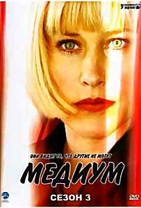 Медиум 3 Сезон на DVD