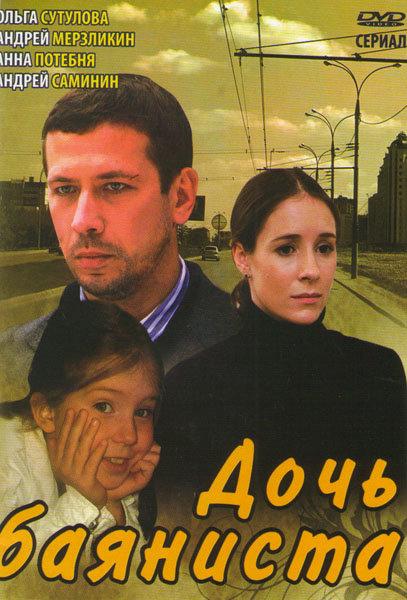 Дочь баяниста (2 серии)