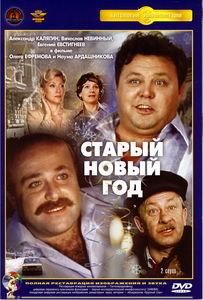 Старый новый год на DVD