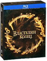 Властелин колец Трилогия (3 Blu-ray)