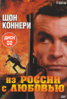 Агент 007 2 Диск Из России с любовью