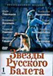 Звезды русского балета. Том 1  на DVD