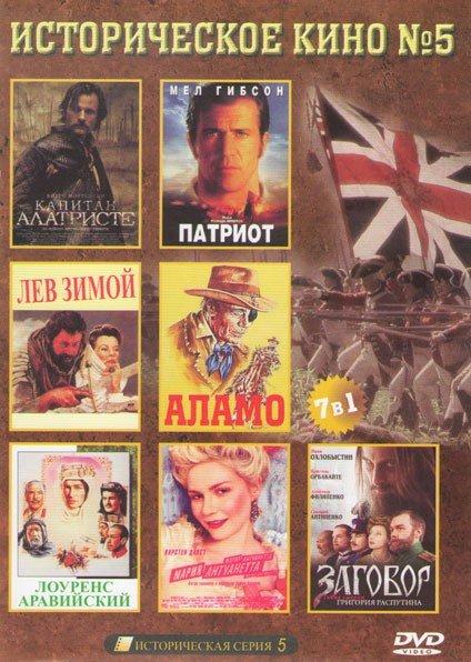 Историческое кино 5 (Капитан Алатристе / Лев зимой / Патриот / Аламо / Лоуренс Аравийский / Мария Антуанетта / Заговор) на DVD