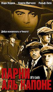 Парни Аль Капоне  на DVD
