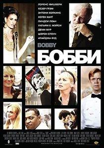 Бобби на DVD