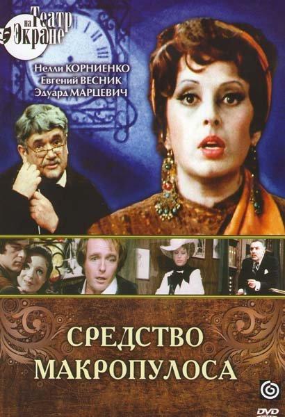 Средство Макропулоса на DVD