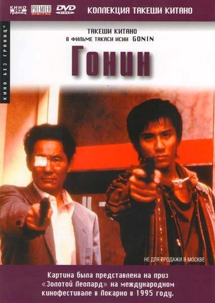 Гонин  на DVD
