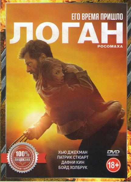 Логан на DVD