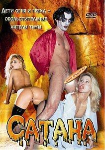 САТАНА на DVD
