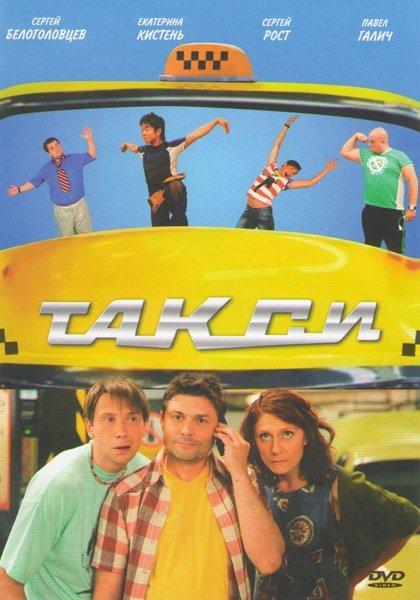 Такси (40 серий) на DVD
