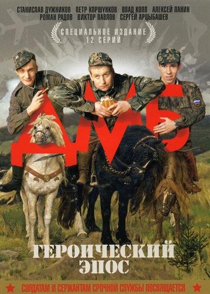 ДМБ Героический эпос (12 серий) на DVD