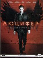 Люцифер 2 Сезон (18 серий) (3 DVD)
