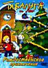 Табалуга и Лео: Рождественское приключение  на DVD