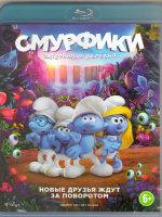 Смурфики Затерянная деревня (Blu-ray)