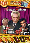 Аркадий Райкин, Роман Карцев, Ефим Шифрин. Это было недавно, это было давно на DVD
