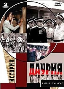 Даурия  на DVD