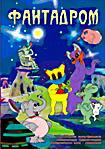 Фантадром.Сборник мультфильмов о невероятных приключениях космического кота-спасателя. на DVD