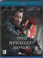 Оно приходит ночью (Blu-ray)