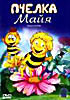 Пчелка Майя м/ф  на DVD