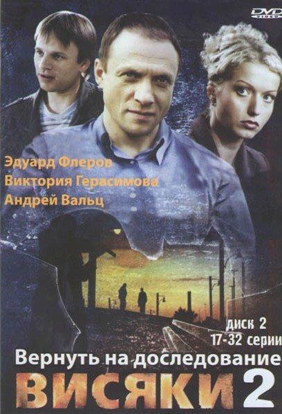 Висяки 2 Вернуть на дорасследование (17-32 серии) на DVD